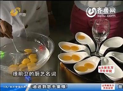 <b>山东新东方烹饪学院教你做芒果味蛋黄</b>