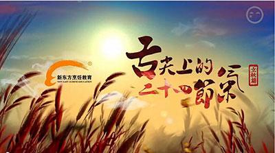 <b>舌尖上的二十四节气--立秋篇,山东新东方烹饪学院倾情</b>