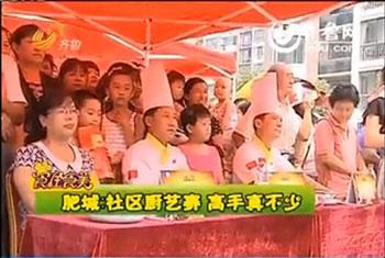 "<b>山东新东方与齐鲁频道联合举办""家有好味道""社区厨艺大赛</b>"