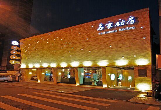 山东新东方烹饪学院合作单位--杭州名人名家餐饮管理有限公司