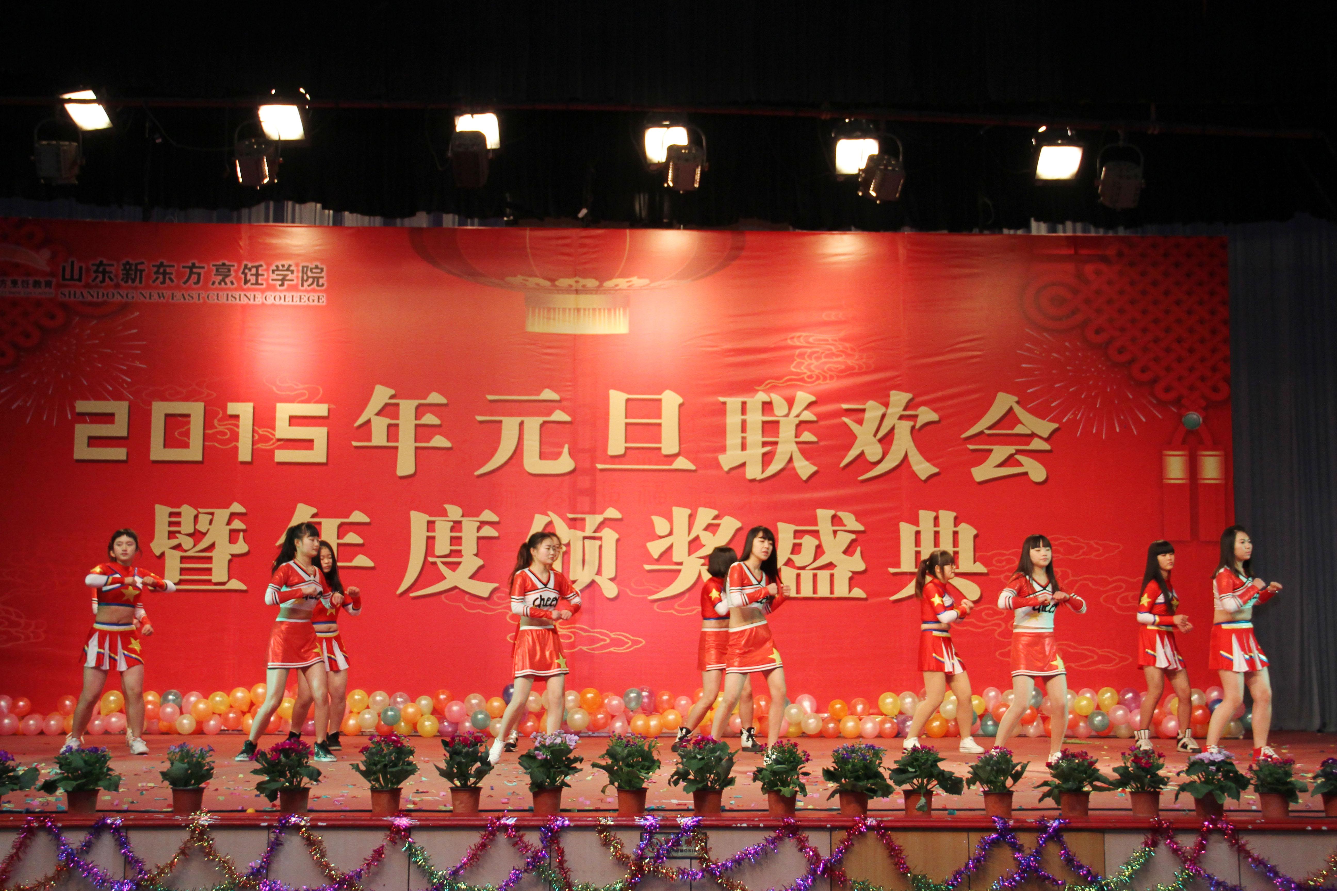 <b>山东新东方烹饪学院2015年元旦联欢会暨年度颁奖盛典 </b>
