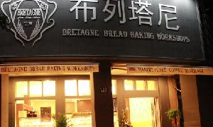 杭州麦王食品有限责任公司