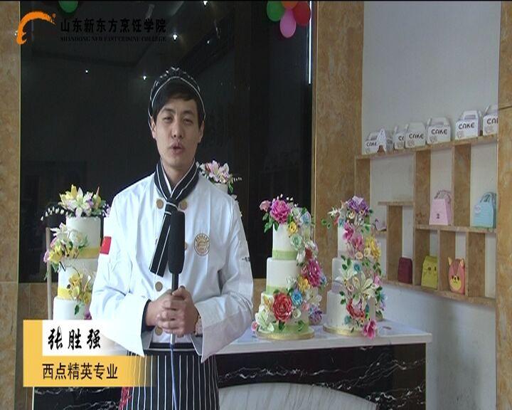 2016年山东新东方烹饪学院春季新生访谈张胜强