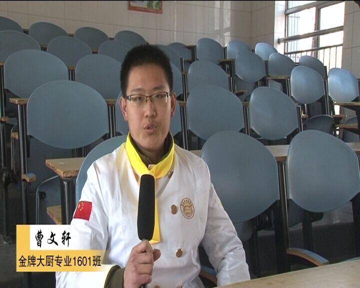 2016年山东新东方烹饪学院春季新生访谈曹文轩