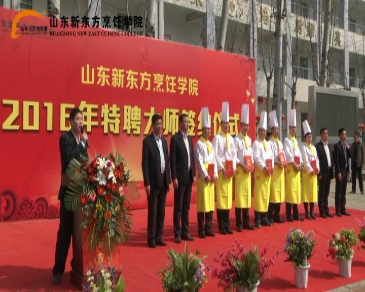 山东新东方烹饪学院特聘大师签约仪式