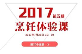"""山东新东方""""2017第五期烹饪体验"""