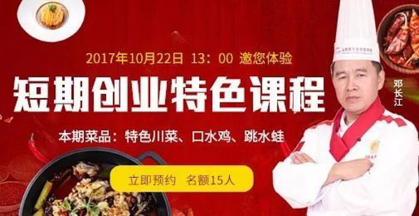 这个周末,快来约会山东新东方名师讲堂中餐美食体验课!