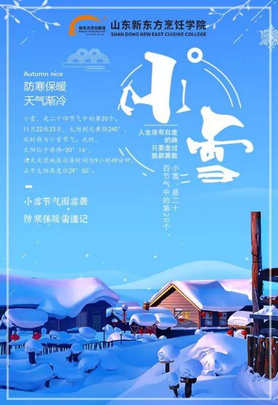 今日小雪|注意防寒保暖,学火锅技术就去山东新东方!