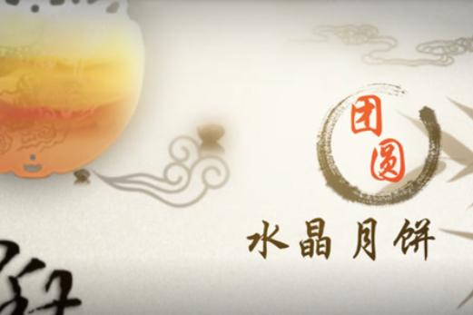 <b>【月满中秋】水晶月饼的做法</b>