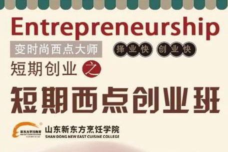 <b>【点这里get一项创业技能】来山东新东方,一个月把你打造成烘焙界的网红!</b>