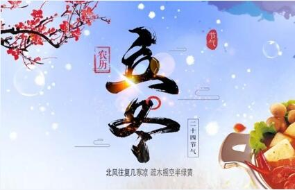 <b>【今日立冬】火锅配好友,立冬不辜负!想火锅创业?想学正宗火锅技术来这里!</b>