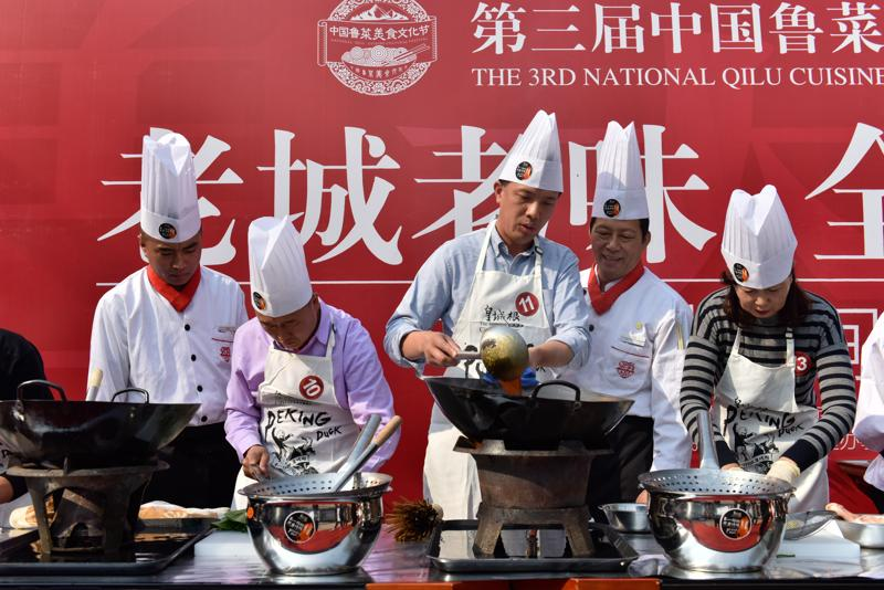 鲁菜文化节