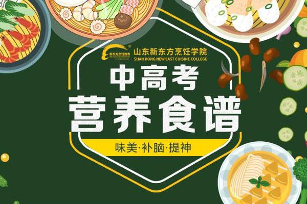 <b>【高考饮食篇】如何饮食助力莘莘学子轻松应考?家长必看!</b>
