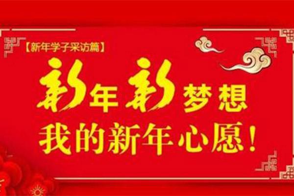 <b>新年新气象,山东新东方为您送上暖暖的新春祝福啦!</b>
