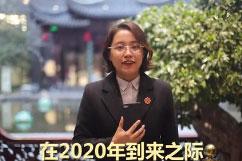 <b>山东新东方校企合作单位—知味斋送来2020年新春祝福</b>