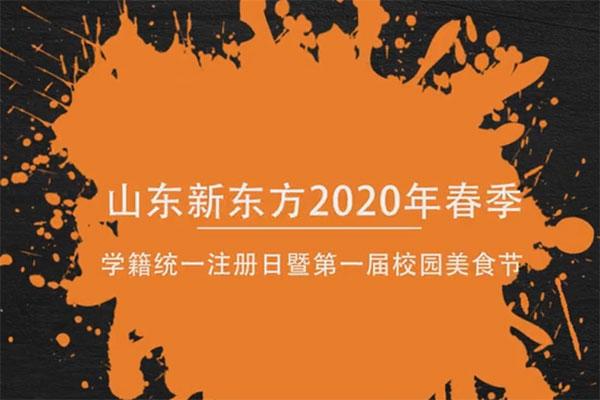 <b>山东新东方2020年第一批分班学籍注册暨第一届美食品鉴会</b>