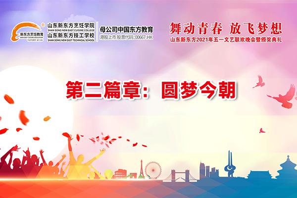 <b>【舞动青春 放飞梦想】山东新东方五一联欢晚会——第二篇章 圆梦今朝</b>