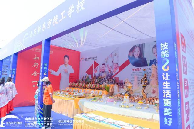 山东新东方精彩亮相职业教育活动周启动仪式