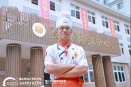 【学子故事】邢泰旭:中考择校,学厨师我选择山东新东方!