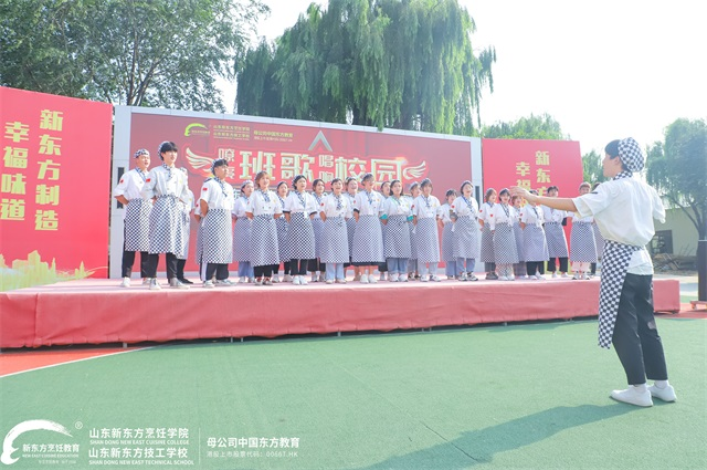 山东新东方班歌比赛